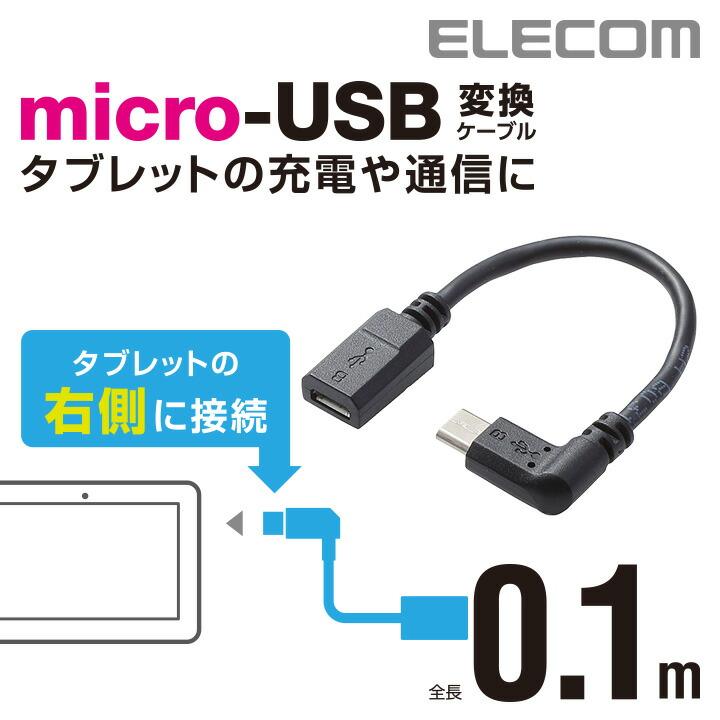 L字MicroUSB変換アダプタ:TB-MBFMBR01BK