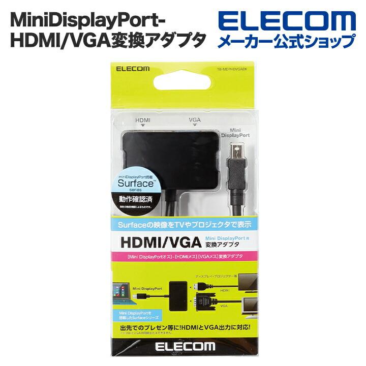MiniDisplayPort-HDMI/VGA変換アダプタ:TB-MDPHDVGABK