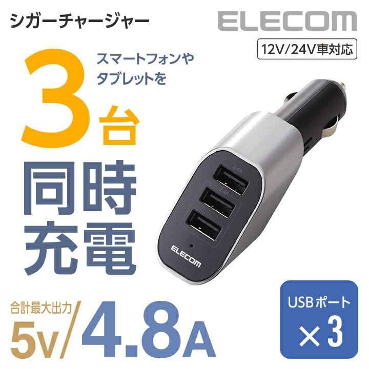 4.8A 3ポートDC充電器 おまかせ:MPA-CCU04BK