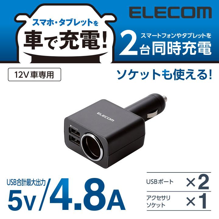 4.8A 2ポートDC充電器+1ソケット おまかせ:MPA-CCU06BK