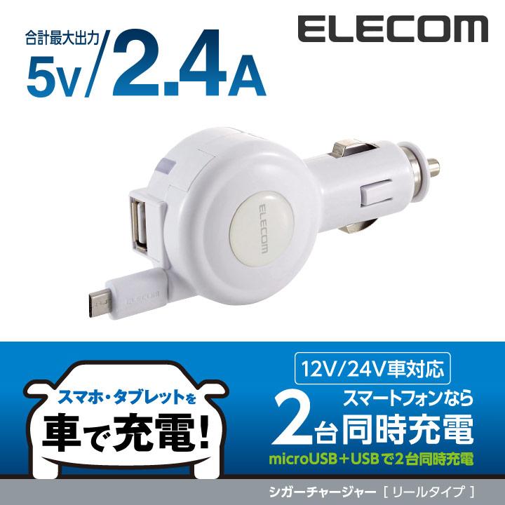 2.4A 巻取りDC充電器 micro&USB:MPA-CCM03WH