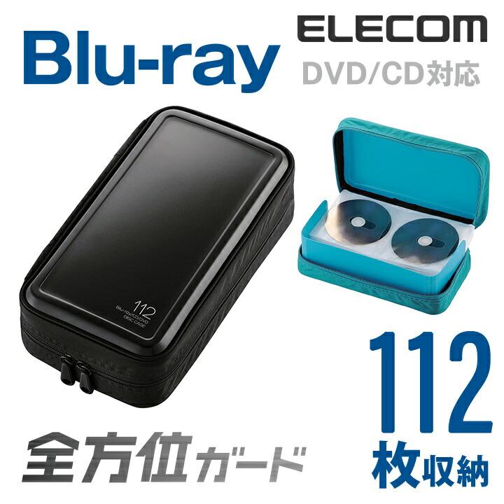 Blu−ray・CD・DVD対応ファスナーケース(112枚):CCD-HB112BK