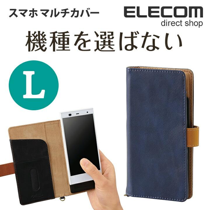 スマートフォン用マルチカバー/L/スナップ:P-02PLFYBU