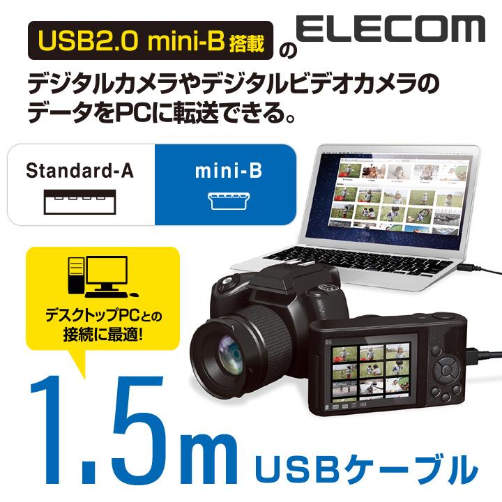 カメラ接続用USBケーブル(mini-Bタイプ):DGW-MF15BK