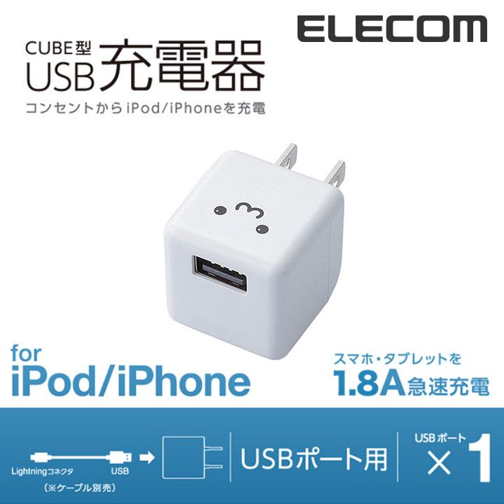 キューブ型AC充電器(DAP用・1.8A):AVA-ACUBN003F1