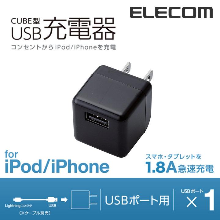 キューブ型AC充電器(DAP用・1.8A):AVA-ACUBN003BK