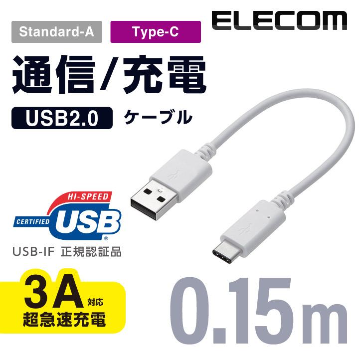 USB2.0ケーブル(認証品、A-C):MPA-AC01NWH