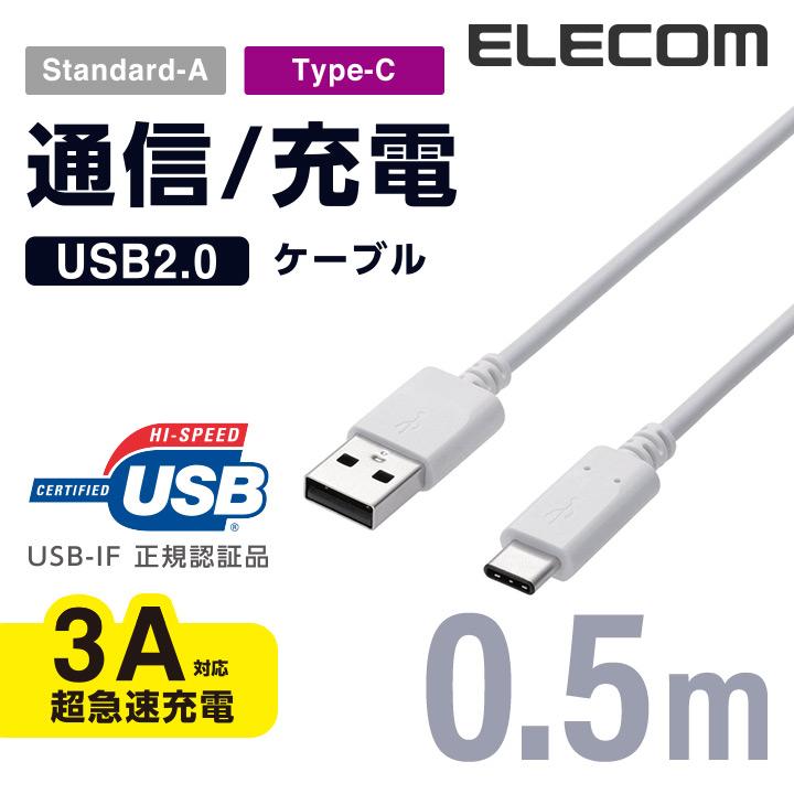 USB2.0ケーブル(認証品、A-C):MPA-AC05NWH