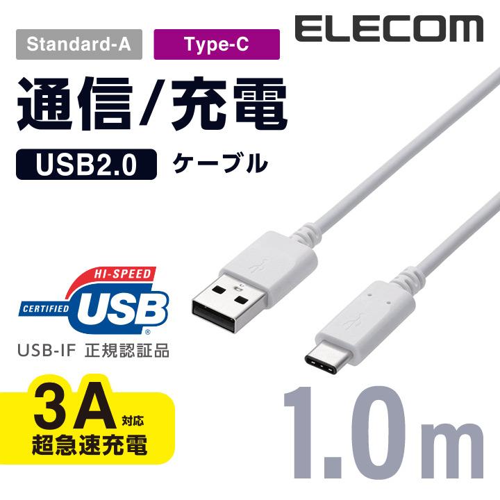 USB2.0ケーブル(認証品、A-C):MPA-AC10NWH
