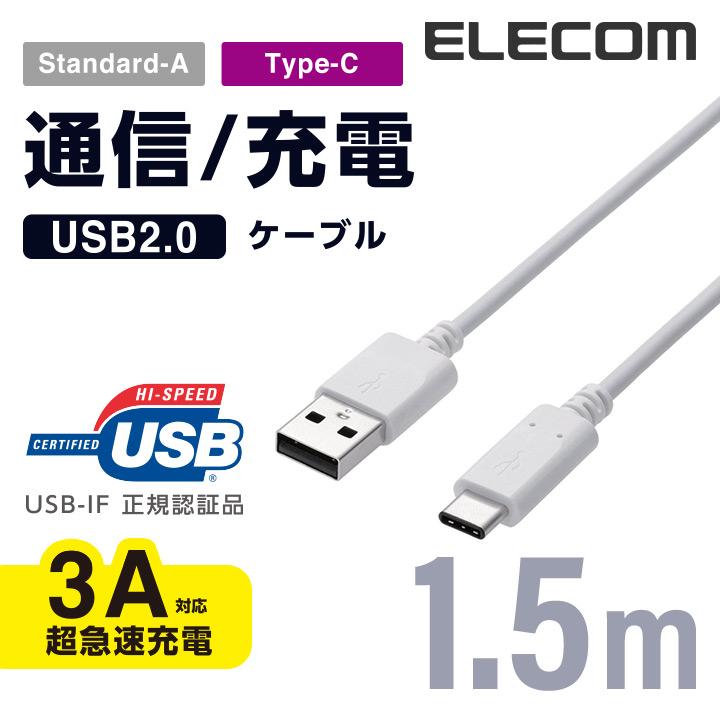 USB2.0ケーブル(認証品、A-C):MPA-AC15NWH
