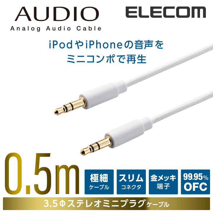 AUDIOケーブル(3.5φステレオミニ):DH-MMIP05WH
