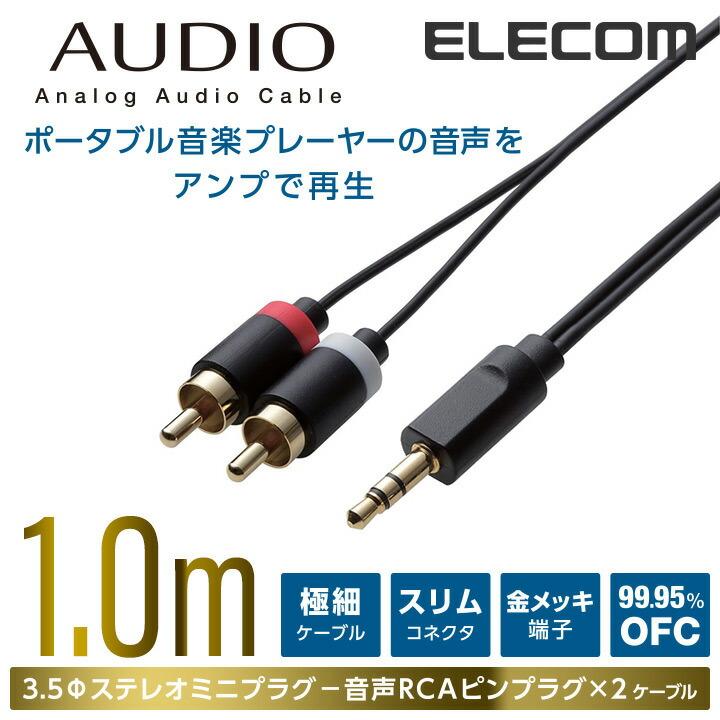 AUDIOケーブル(3.5φ-RCA×2):DH-MWRN10