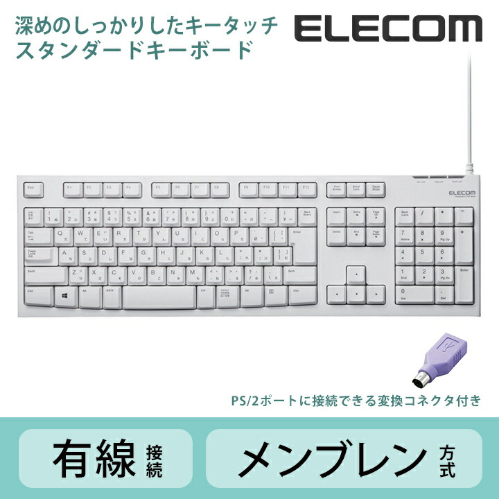 USB/PS2接続 スタンダードキーボード:TK-FCM064WH/RS