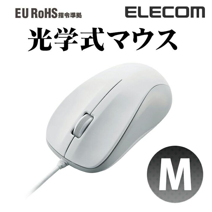 USB光学式マウス (Mサイズ):M-K6URWH/RS
