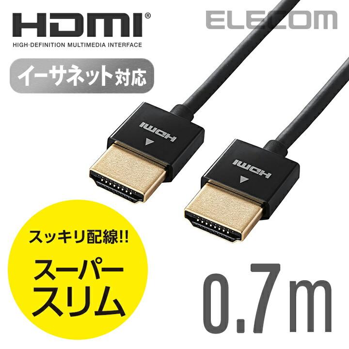 イーサネット対応スーパースリムHDMIケーブル(A-A):DH-HD14SS07BK