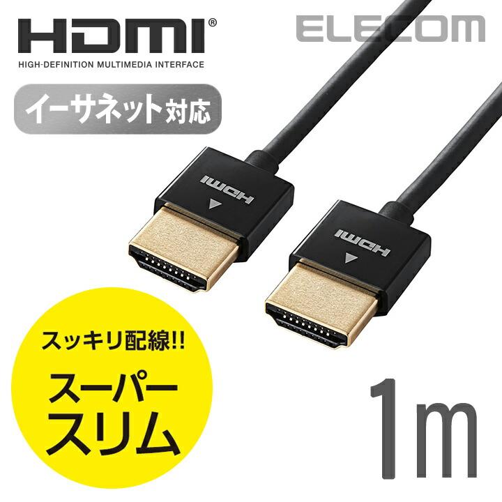 イーサネット対応スーパースリムHDMIケーブル(A-A):DH-HD14SS10BK
