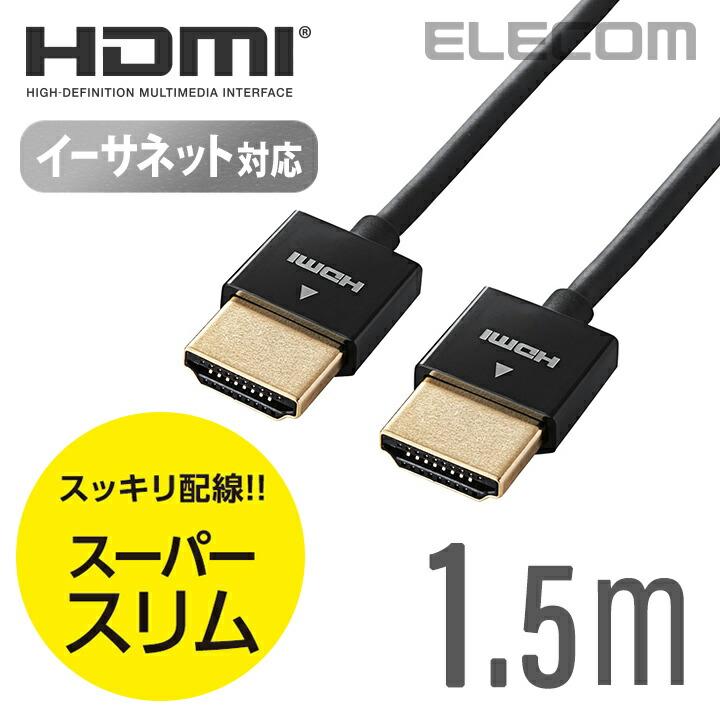 イーサネット対応スーパースリムHDMIケーブル(A-A):DH-HD14SS15BK