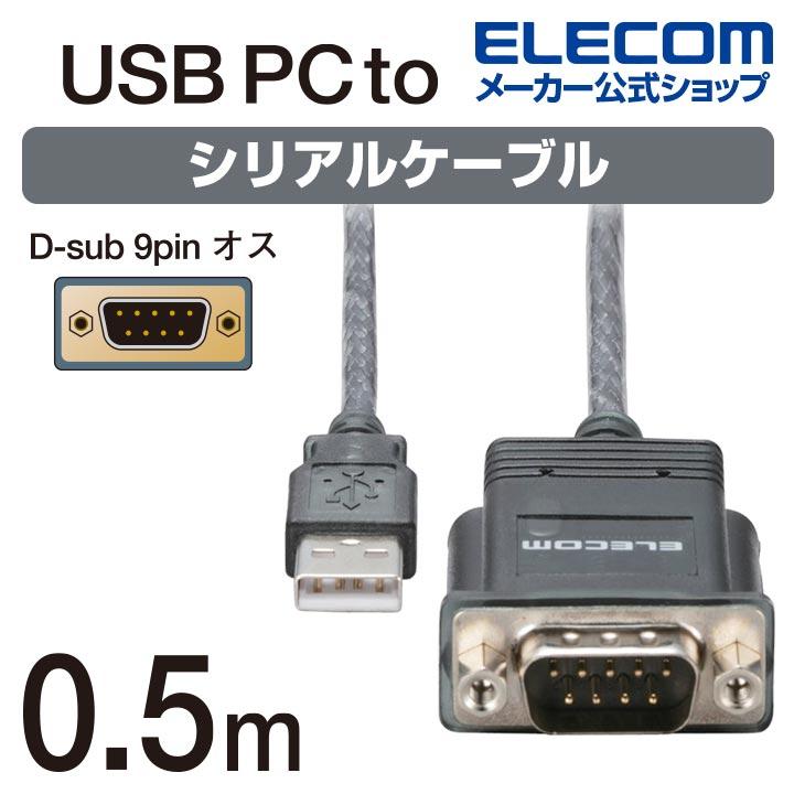 USBtoSerial変換ケーブル:UC-SGT1