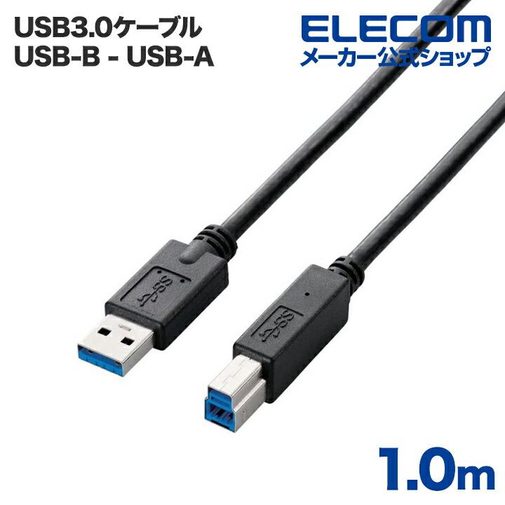 USB3.0ケーブル(A-B):USB3-AB10BK