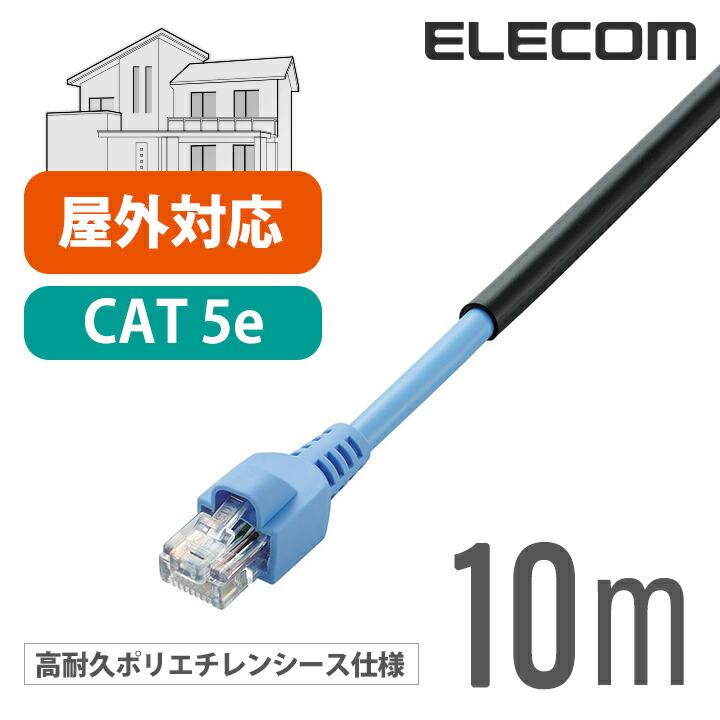 屋外用LANケーブル(Cat5E):LD-VAPFR/BK10