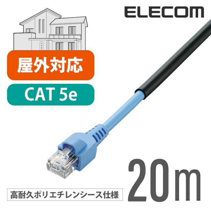 屋外用LANケーブル(Cat5E):LD-VAPFR/BK20