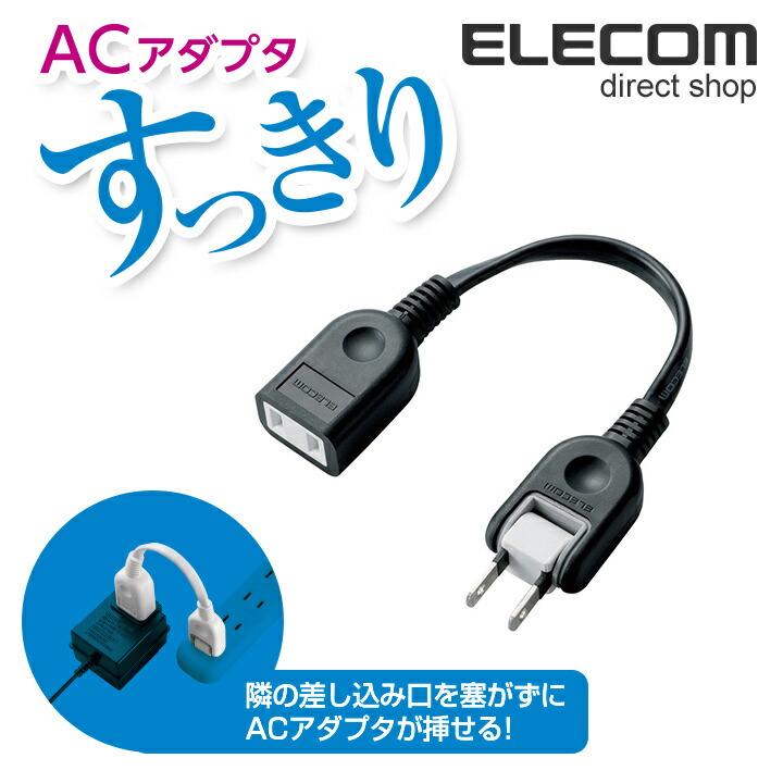 ACアダプタ用電源延長コード(1個口):T-ADR1BK