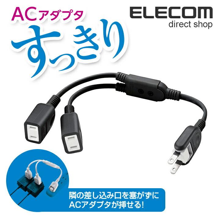 ACアダプタ用電源延長コード(2個口):T-ADR3BK