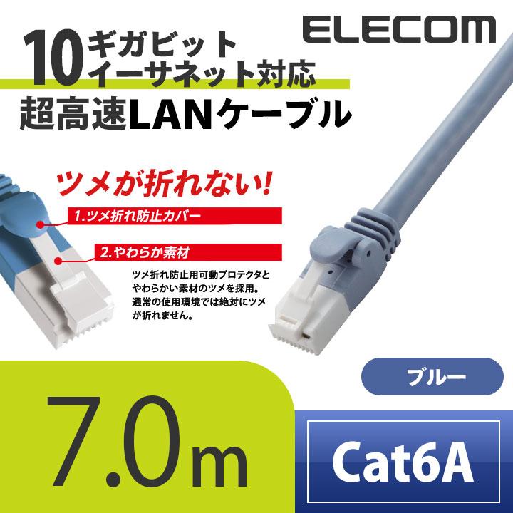 ツメ折れ防止LANケーブル(Cat6A):LD-GPAT/BU70