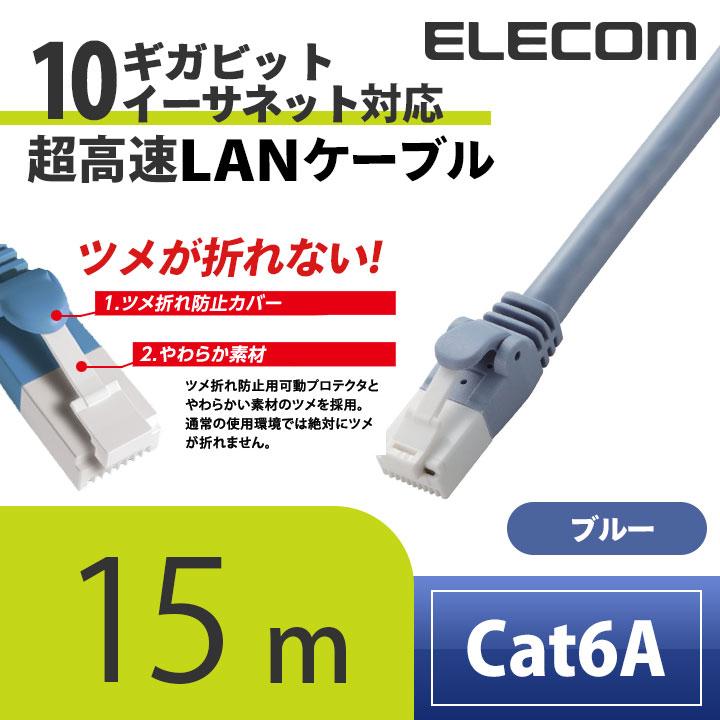 ツメ折れ防止LANケーブル(Cat6A):LD-GPAT/BU150