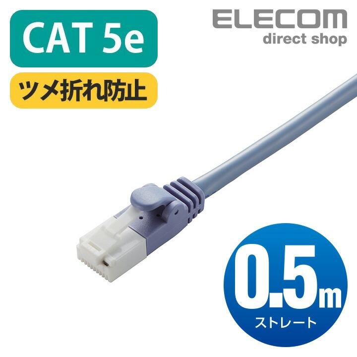 ツメ折れ防止LANケーブル(Cat5E):LD-CTT/BU05