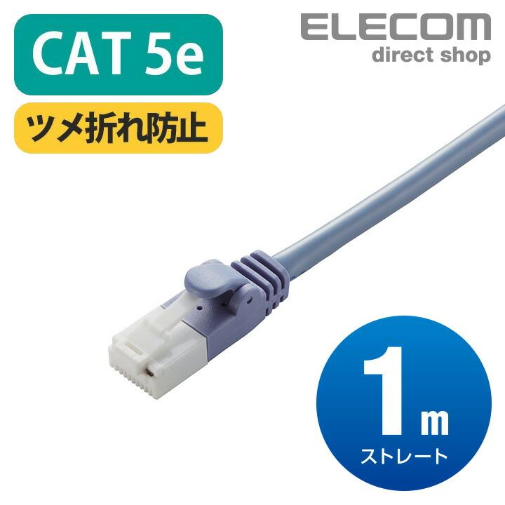 ツメ折れ防止LANケーブル(Cat5E):LD-CTT/BU10