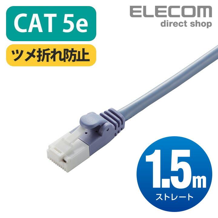 ツメ折れ防止LANケーブル(Cat5E):LD-CTT/BU15