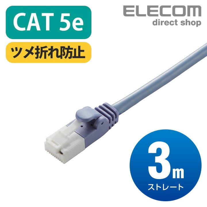 ツメ折れ防止LANケーブル(Cat5E):LD-CTT/BU30