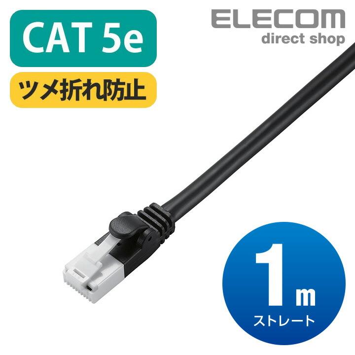 ツメ折れ防止LANケーブル(Cat5E):LD-CTT/BK10