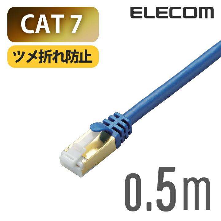 ツメの折れないLANケーブル(Cat7準拠):LD-TWST/BM05