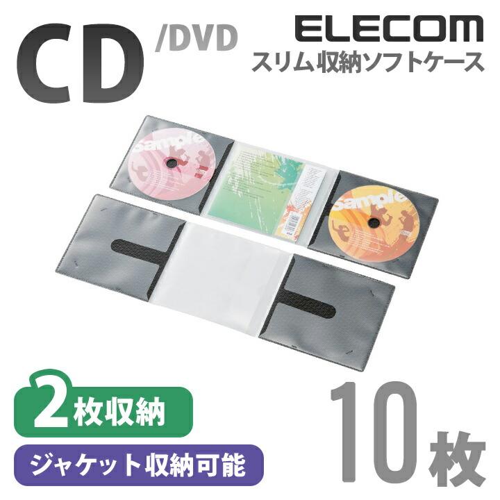 CD/DVD用スリム収納ソフトケース:CCD-DP2C10BK