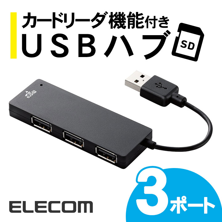 microSDカードリーダ機能付きUSBハブ:U2H-SMC4BBK