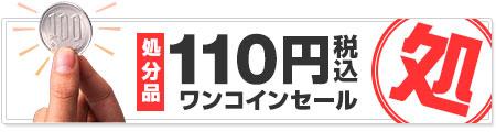 処分品110円(税込)ワンコインコーナー