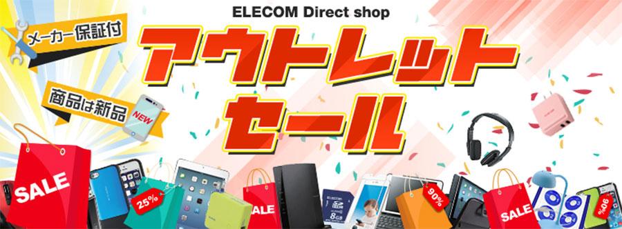 ELECOMDirectshop アウトレットセール