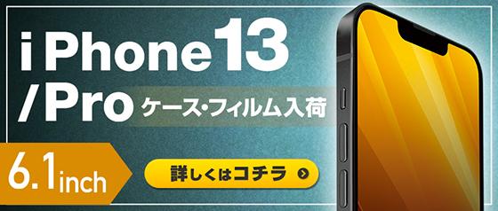 iPhone 13 Proケース・カバー・強化ガラス・液晶保護フィルムを続々入荷!