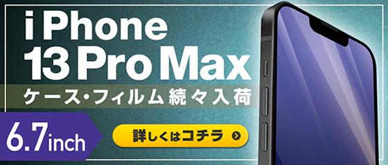 iPhone13 Pro Maxケース・カバー・強化ガラス・液晶保護フィルムを続々入荷!