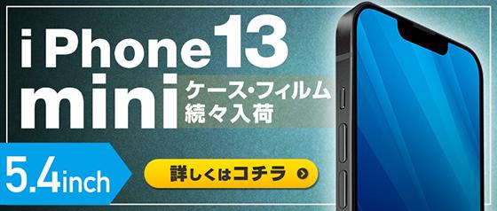 iPhone 13 miniケース・カバー・強化ガラス・液晶保護フィルムを続々入荷!